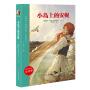 红发安妮系列:小岛上的安妮(塑封) [加] 露西・莫德・蒙格玛丽,李华彪 9787541152276