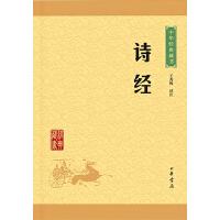 诗经――中华经典藏书(升级版)(中华大字经典)