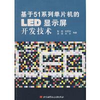 基于51系列单片机的LED显示屏开发技术