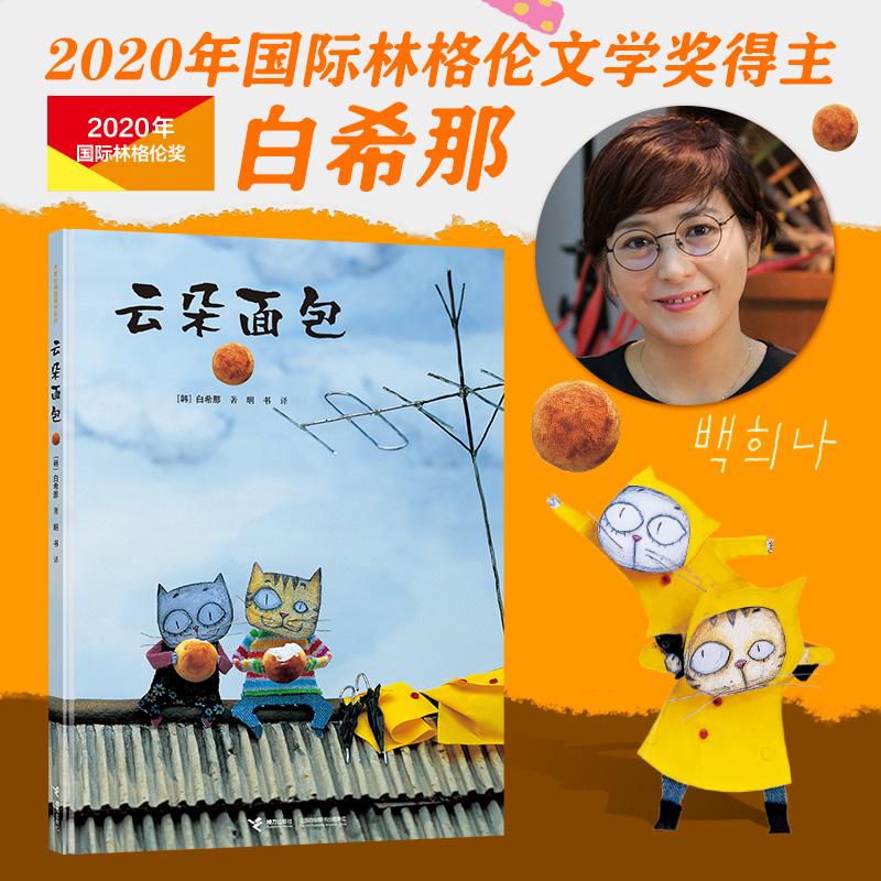 """云朵面包 博洛尼亚国际童书展""""年度文学类*插图奖""""!韩国""""2006年度*儿童图书奖"""",韩国儿童图书研究会推荐图书。阿甲、王晓明、卢勤等业界名人从不同视角解读和推荐。"""