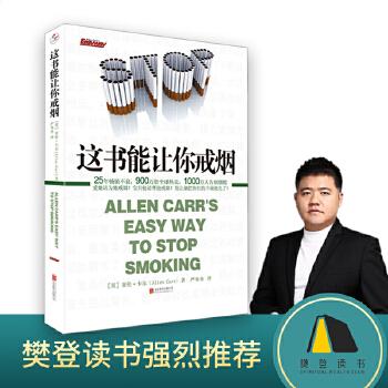 这书能让你戒烟一个掀起全球旋风的戒烟奇迹!成功率高达95%!让1000万人成功告别烟瘾!爱她请为她戒烟!宝贝他请帮他戒烟!别让烟把你们的幸福烧光了!