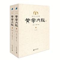 全注全译黄帝内经(全二册)