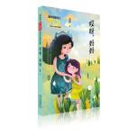 新中国成立70周年儿童文学经典作品集 哎呀,妈妈