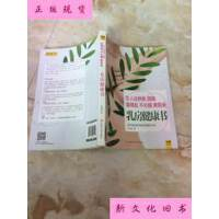 【二手旧书9成新】乳房健康书 /王文华 江西科学技术出版社