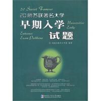 20所苏联著名大学早期入学试题 刘培杰数学工作室译 9787560352190