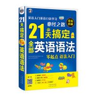 21天搞定全部英语语法英语语法超图解英语入门书籍自学教材零基础实用成人高中初中大学英语语法大全书语法看这本就够了大全集