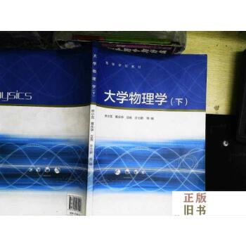 【二手旧书9成新】大学物理学(下)