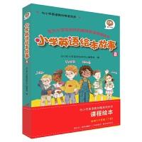 孙小扣小学英语绘本故事8 与小学英语教材同步 适用于六年级下学期 英语课外有声读物 英语读物入门启蒙书籍 10-12岁