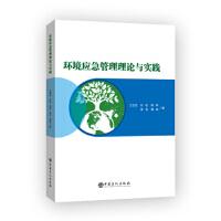 [正版速发] 环境应急管理理论与实践 王亚变,刘佳,周婷,梁佳,魏斌 著 9787511455369 中国石化出版社