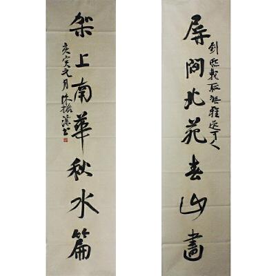 陈振濂书法作品 镜片