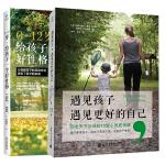 正版现货 遇见孩子遇见更好的自己+0~12岁,给孩子一个好性格全2册 好妈妈胜过好老师亲子家庭教育幼儿童心理教育育儿书