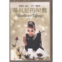 蒂凡尼的早餐DVD