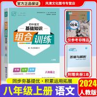2020春语文基础知识组合训练八年级下册人教版