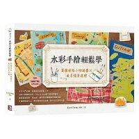 【预售】水彩手�L�p��W:英���L格小物插���w�L景�S�P速�L 进口港台原版繁体中文书籍