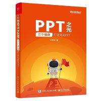 电子工业:PPT之光:三个维度打造完美PPT