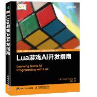 Lua游戏AI开发指南 [美] David Young 杨 人民邮电出版社