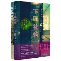 看日本:从下流社会到低欲望社会(套装两册)