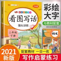 看图说话写话二年级下册 人教版二年级下语文看图写话专项训练