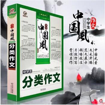 中国风作文中学生分类作文范本精美彩图升级典藏版初中作文写作中国梦