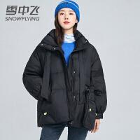 雪中飞羽绒服女2021新款时尚简约纯色ins风短款立领鸭绒保暖冬季外套X10142534FW
