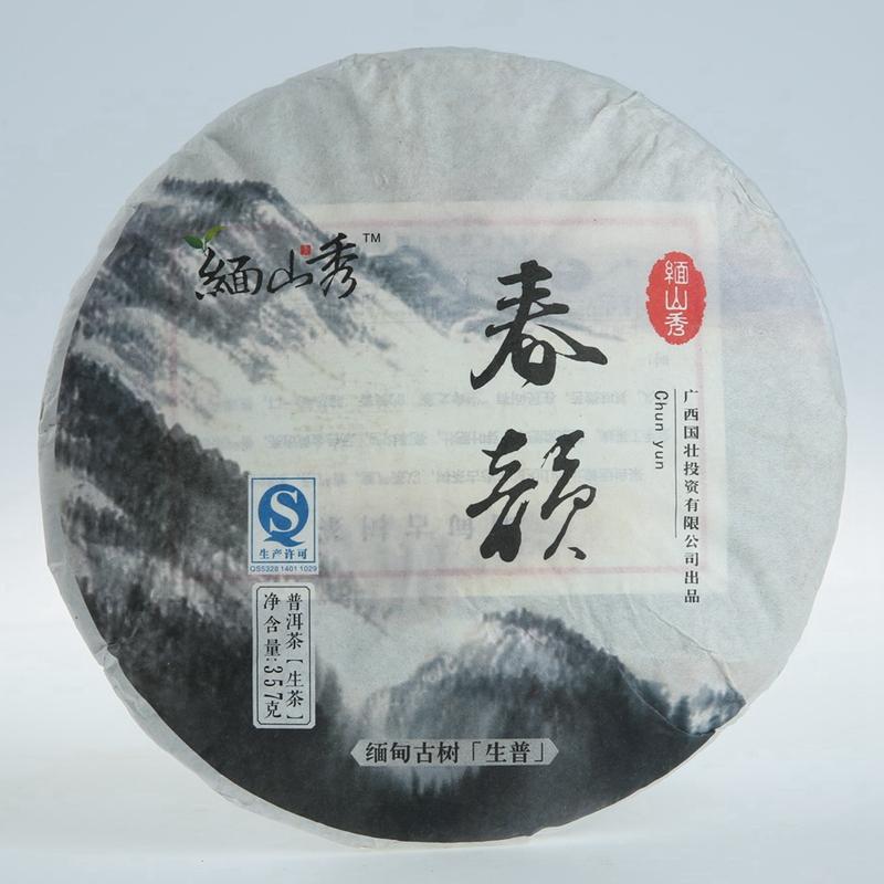2016年 缅山秀春韵普洱茶 生茶357克/饼 1饼