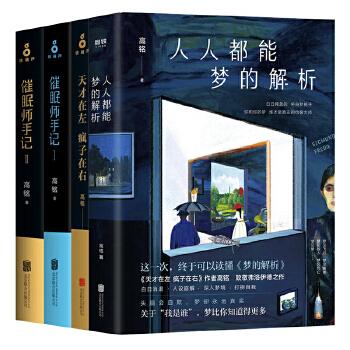高铭代表作品集(全4册):人人都能梦的解析+天才在左 疯子在右+催眠师手记1+2 心理学百科书籍 重口味心理学