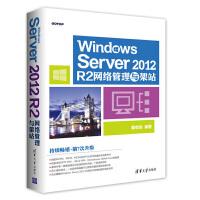 Windows Server 2012 R2网络管理与架站 戴有炜 Windows系统配置操作过程教程书籍 网络设置虚