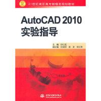 AUTO CAD2010实验指导 孙江宏 9787508481197