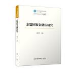 东盟国家金融法研究/中国―东盟法律研究中心文库