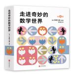 安野光雅:走进奇妙的数学世界(全6册数学启蒙绘本,幼儿园、幼小衔接适用,3-6岁适读)