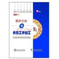 原装正版 数控车床10:SIEMENS数控系统(VCD)企业培训