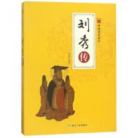 刘秀传(全新彩图版)/中国著名帝王 9787502061821