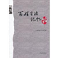 百姓生活记忆:上海故事