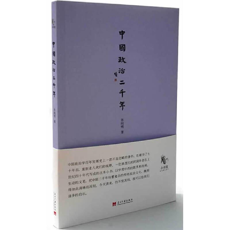 中国政治二千年(绝版的民国小书馆,绝版75年重现天日, 10个关键词解读中国政治,揭示腐败的根源)