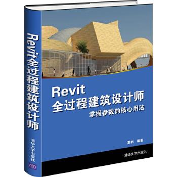 Revit全过程建筑设计师 清华大学建筑设计院BIM方案设计培训负责人、基于Revit的全过程设计框架Uuarch的作者夏彬全新力作,一本以作者自身讲授建筑师Revit全过程建筑设计经验积累的工具书