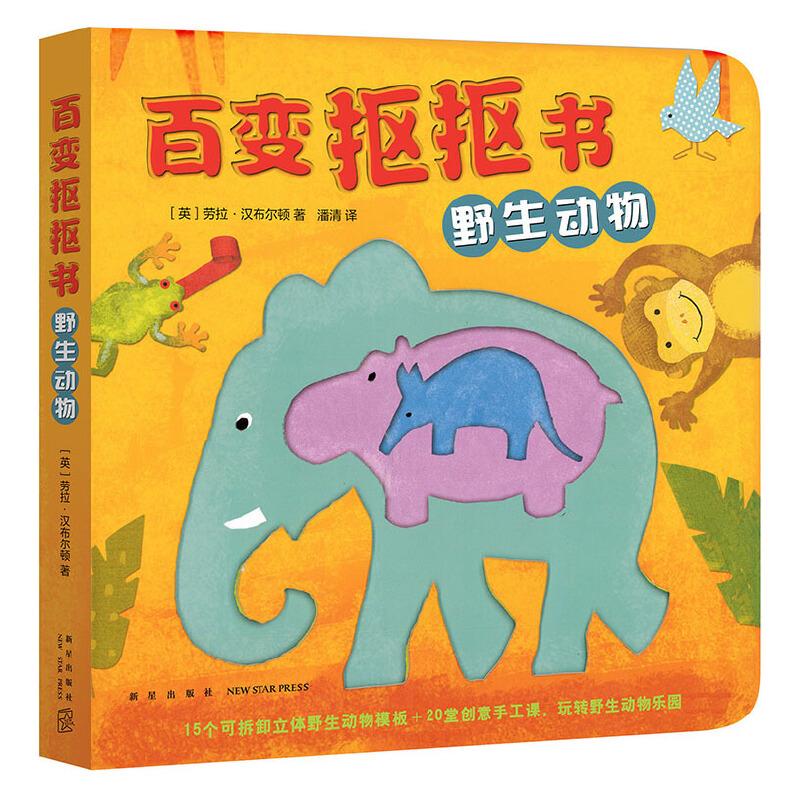 百变抠抠书. 野生动物 7个月到7岁都能玩的创意手工书。7大基础玩法,玩出百变创意,15个可拆卸立体模板+20堂妙趣手工课,畅游野生动物乐园,激发孩子想象力、创造力、艺术力。爱心树童书出品