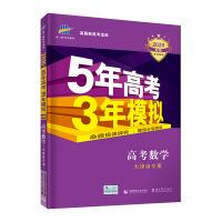 曲一线2020B版 高考数学 五年高考三年模拟 天津市专用 5年高考3年模拟 首届新高考适用 五三B版专项测试