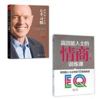 高效能人士的七个习惯 钻石版史蒂芬柯维高效能人士的7个习惯思维掌控马云成功励志企业团队管理的方面书籍+高效能人士的情商
