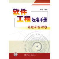 软件工程标准手册:基础和管理卷/石柱