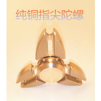 指尖螺旋指间 三角/四角螃蟹陀螺美国HandSpinner减压玩具铝合金 指间三叶螺旋纯铜