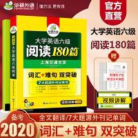【速发】华研外语 2018大学英语六级阅读180篇 大学英语6级专项训练 预测赠译文可搭206年英语六级真题