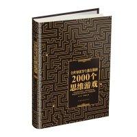 全世界优等生都在做的2000个思维游戏 数学思维训练书籍 儿童青少年专注力训练逻辑思维推理训练书籍 锁线精装版