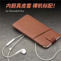 iphone8手机壳苹果8 plus保护套直插手机套真皮皮套 内胆包