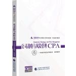 2019年CPA注册会计师考试注会官方辅导教材 公司战略与风险管理