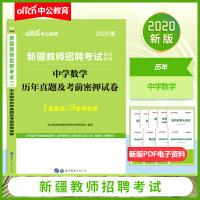 中公教育2020新疆教师招聘考试:中学数学历年真题及考前密押试卷