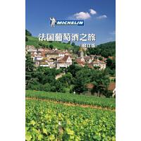 [正版二手旧书9成新]法国葡萄酒之旅(2013修订版),米其林编辑部,广西师范大学出版社, 9787563398676
