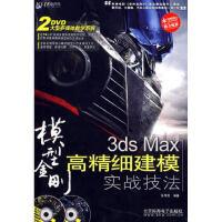 【二手旧书9成新】模型金刚3ds Max高精细建模实战技巧(附2)(全彩) 张荣虎著 9787894877895 北京