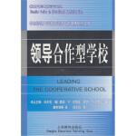 [二手旧书9成新]领导合作型学校,[美] 戴维・W・约翰逊 等,唐宗清 等,9787532086535,上海教育出版社