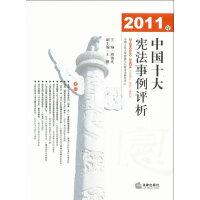 2011年中国十大宪法事例评析