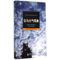 云与大气现象/自然观察手册/好奇心书系